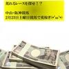 【2月23日 土曜日競馬】【中山競馬】【阪神競馬】荒れるレースを分析!土曜日に荒稼ぎ(*'ω'*)