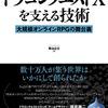 青山本を読む -1-
