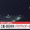 三重県四日市市霞北埠頭流通センター付近でパラグライダー墜落し男性が心肺停止で死亡
