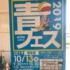 191013 青年祭 (第55回)