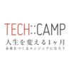 なぜウガンダに行った僕が帰国して三日後にTECH::CAMPに通い始めてプログラミングを学んでいるのか