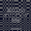 1362食目「東京2020オリンピック開催」2021年7月23日より
