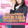 【AiKaBu(アイカブ)】岡部麟臨時株主総会レポ【Berin絵画教室】