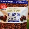 ロッテ:乳酸菌ショコラ