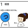 理想の結婚【4コマ漫画】