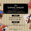[ツイステ]「POPUP SHOP in アニメイト」先行販売商品の予約日が決定