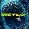『MEG ザ・モンスター』動画配信はHulu・U-NEXT・Netflix・dTV・Amazonどこで見れる?