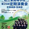 松江東高等学校第26回定期演奏会