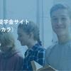 日本最大の奨学金サイト「SCHOL(スカラ)」β版がついに公開。国内のほぼすべての奨学金が特定の条件で検索可能に!