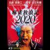 映画「麻雀放浪記2020」感想・レビュー 麻雀で笑わせるのが不可能の理由
