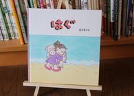 絵本が1,000冊以上ある我が家で、子どもが繰り返し読んだとっておきの絵本たち