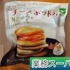 【業務スーパー】韓国のおやつ チーズホットク