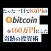 【第2話】たった一日で8万円のビットコインを160万円にした奇跡の投資術「平成最後の大サービス!!」