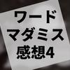 ワードマーダーミステリー『おもしろいもの☆探偵団』の感想
