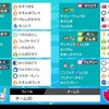 ポケモン剣盾 対戦考察26