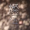 【対面鑑定】3月9日 麻布十番「燦伍」