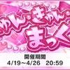 イベント「きゅん・きゅん・まっくす」開催!