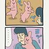 スキウサギ「初」