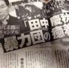 ◇3週間だけの法務大臣、田中慶秋氏