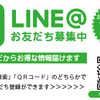LINE@お友だち募集中