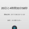 禁欲2R・20日目