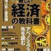 【開催報告】2013年8月4日(日)金融経済読書会light 新しい経済の教科書