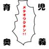 育児バトル漫画第二話「恐怖!強豪の実力!」
