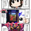 【パチ漫画/北斗の拳天昇】なんと投資コイン3枚でAT突入!