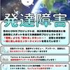【募集終了】第3回「空のとびかたプロジェクト」オフ会(2017.8.27.SUN)