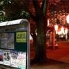 夜の桜(Canon EOS Kiss X7 ×  EF-S 24mm F2.8 STM)