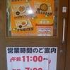 [20/11/01]「キッチン ポトス」(名護店)で「木の子たっぷり麻婆豆腐丼」(日曜特価30食限定) 300円 #LocalGuide