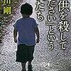 『「子供を殺してください」という親たち』押川剛