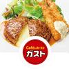 『Café レストラン ガスト(ガスト)』はクレジットカード・電子マネーは全国の店舗で使用可能!交通系の電子マネーが使えるなどキャッシュレス店舗としては高評価!!