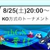 【USUM】7thGS心葉杯