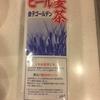 何これ?!ビール麦を使った麦茶「金子ゴールデンビール麦茶」【おすすめ】