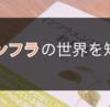 「インフラエンジニアの教科書」を読んだまとめ(2/2)