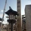 沼垂白山神社