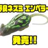 【ティムコ】多くのバスプロも使用する野良ネズミのサイズアップモデル「野良ネズミ エンペラー」発売!通販有
