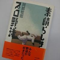 若林忠志「七色の変化球」の背景~野球好きの直木賞作家、阿部牧郎氏をしのんで