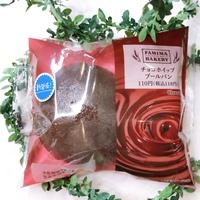 まさにチョコづくし!4種のチョコの食感を満載したファミマの「チョコホイップブール」を食べてみたよ