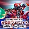 10/24スコルパイド降臨!