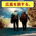 広島を旅する。