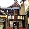 【京都】【御朱印】祇園、『仲源寺(目やみ地蔵)』に行ってきました。~20年8月4日  京都観光 京都旅行 国内旅行 主婦ブログ