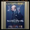 【映画】ウィンストン・チャーチル/ヒトラーから世界を救った男