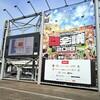 闘会議2018報告!スプラトゥーン甲子園、ハイカライブ最高!
