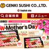 『元気寿司』で今すぐ使える割引クーポンの使い方