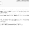 【詐欺メール】Amazonをかたる詐欺メール『あなたのアカウントを更新』