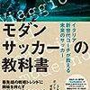 【book】モダンサッカーの教科書