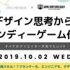 【2019年10月開催】ゲーム開発のための勉強会まとめ