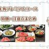 「牛角プレミアムコース」値段・メニュー・予約の注意点まとめ。特選肉のコース料理を楽しもう